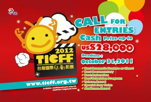 TICFF 2012  NOW is Calling for Entry