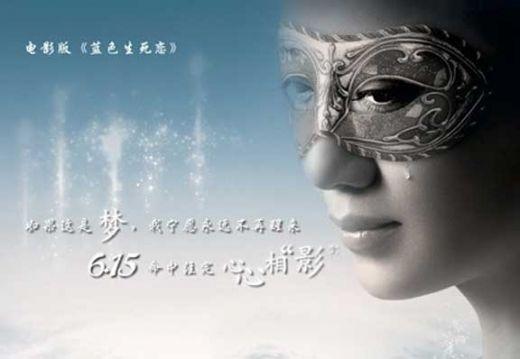 "Films of the 4th Annual Petaluma International Film Festival: ""Ever Loving Ocean of Blues"" from China [October 19-20-21, 2012]."