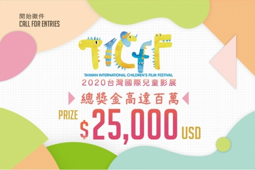 Taiwan International Children's Film Festival (TICFF)