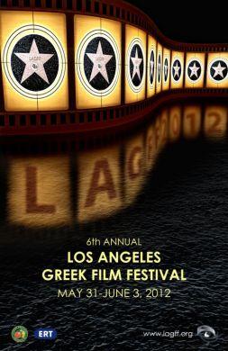 2012 Los Angeles Greek Film Festival Official Poster