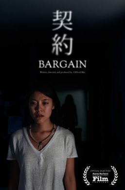 Interview with Clifford Miu for 'Bargain' (2017)
