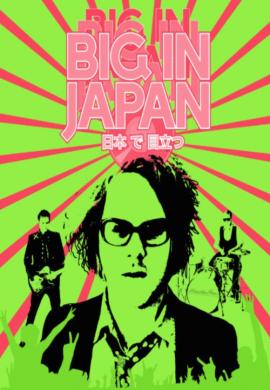 Big in Japan BIFF closing film