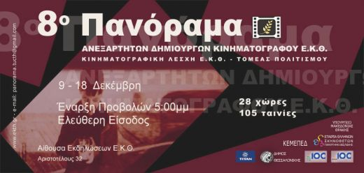 8th Panorama of Independent Film Makers - T.U.C.TH. - Greece