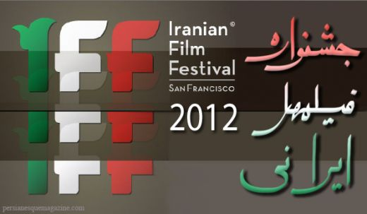 Save the Dates for San Francisco Iranian Film Festival: September 8-9, 2012