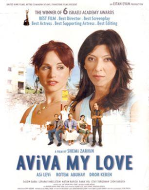 22ND ISRAEL FILM FESTIVAL COVERAGE