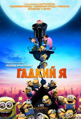 Russian Despicable Me poster