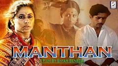 Manthan%2C%203_0.jpg