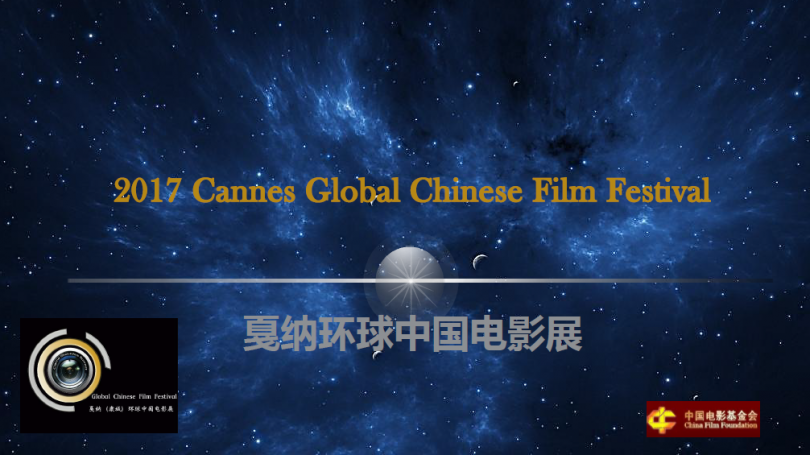 cannes%20global%20chinese.PNG