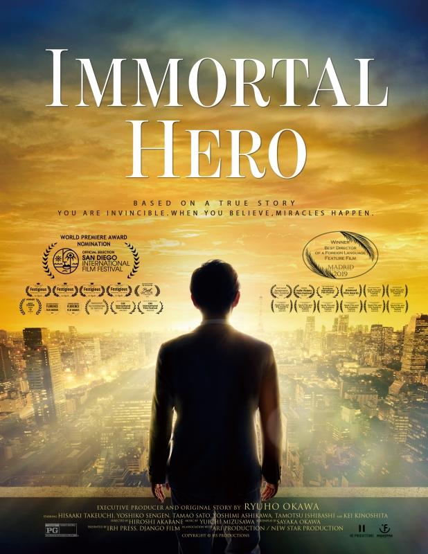 ImmortalHero_poster%20no%20date.jpg