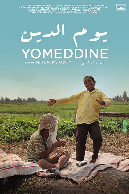 Yommmeddine.jpg